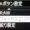 X-E1のファームウェアがV1.06にアップ!「フォーカスエリア設定ボタン」が・・ これは便利!